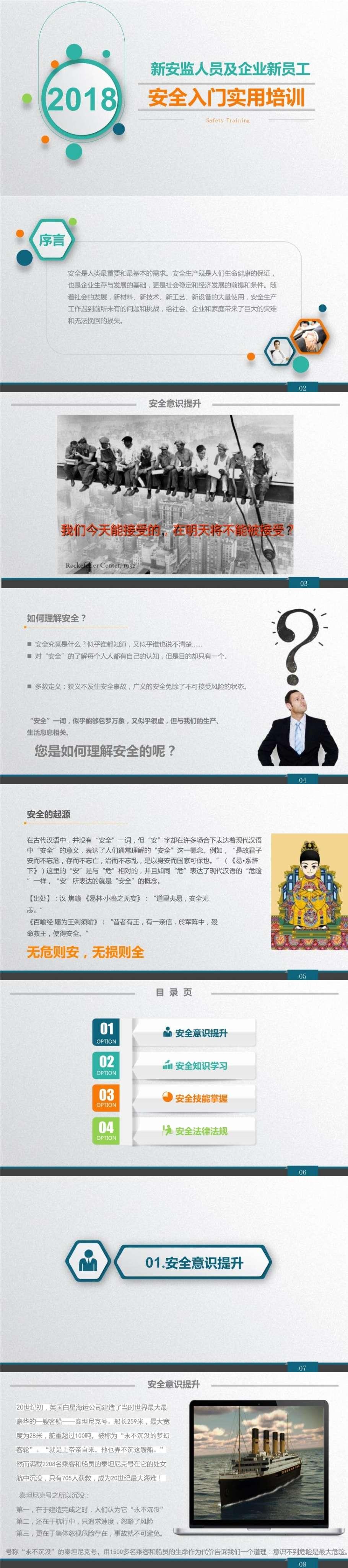 2018新安監人員及企業新員工安全入門培訓1-8_split.jpg