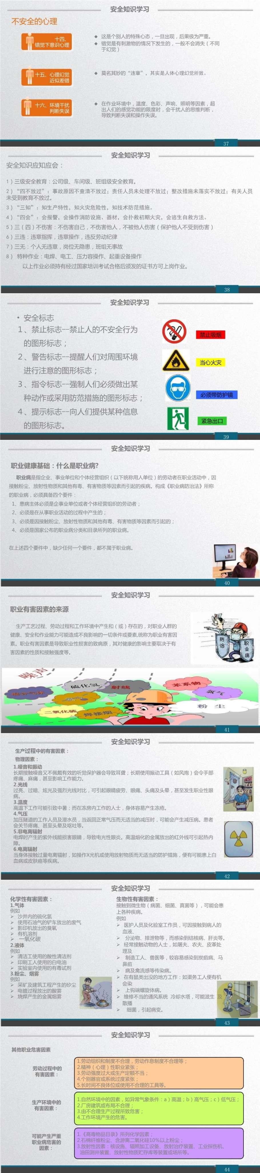 2018新安監人員及企業新員工安全入門培訓41-48_split.jpg
