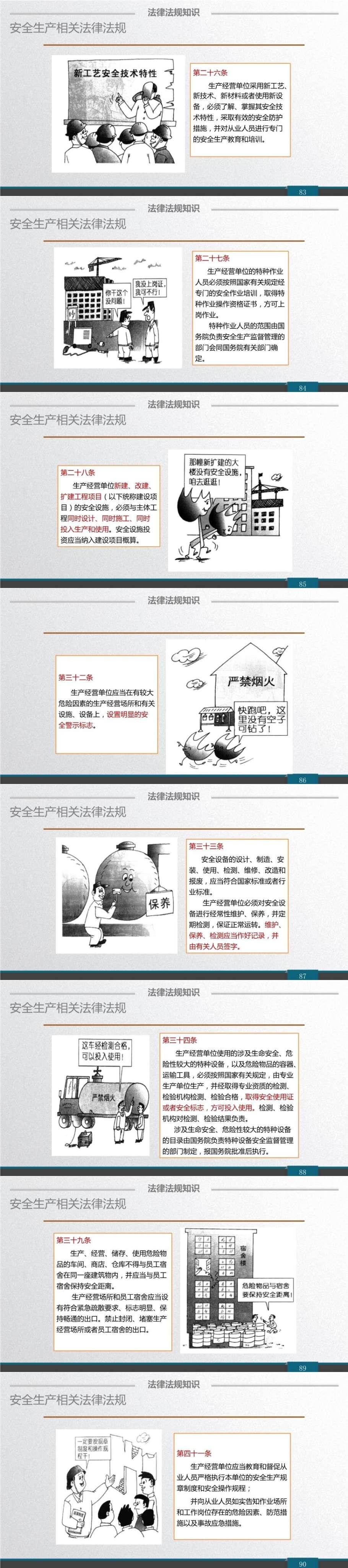 2018新安監人員及企業新員工安全入門培訓89-96_split.jpg