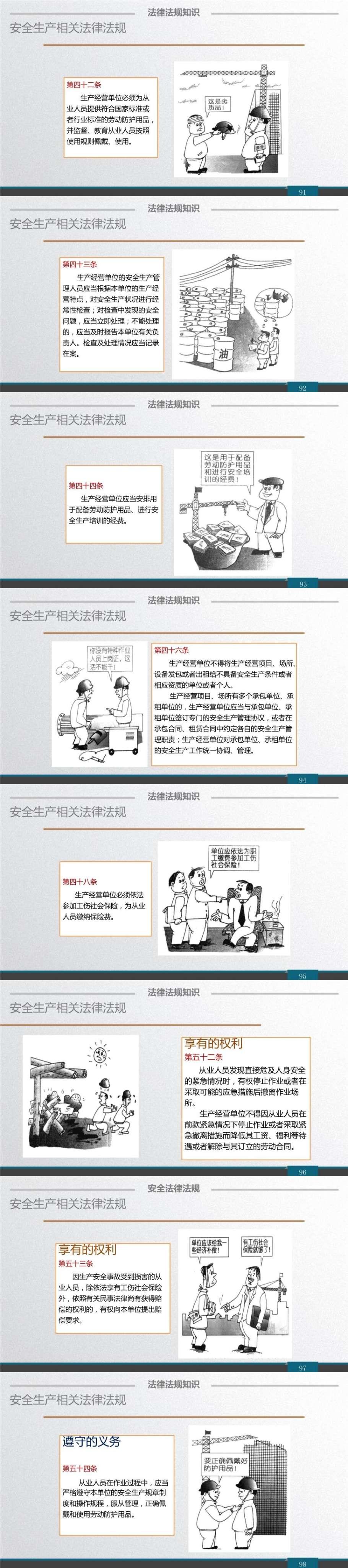 2018新安監人員及企業新員工安全入門培訓97-104_split.jpg