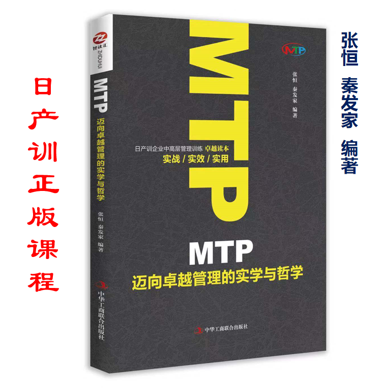 1 《MTP邁向卓越管理的實學與哲學》.png